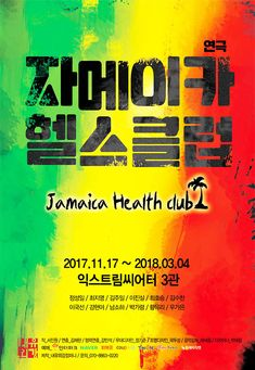 연극 <자메이카 헬스클럽> 초대이벤트 - 1월 6일(토) 2시, 1월 7일(일) 5시 Jamaica, Negril Jamaica