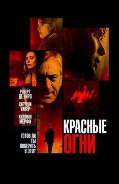 Фильм Красные огни (2012): описание, содержание, интересные факты и многое другое о фильме, постер