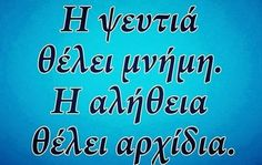 12400843_10154061557372697_5034388018996791236_n Funny Greek Quotes, Funny Quotes, Proverbs Quotes, Greek Words, Magic Words, Wise Quotes, Psychology, Finding Yourself, Wisdom