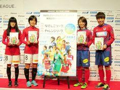 なでしこ・猶本光「恋愛とサッカーは別物」…公式ガイドブック発売イベント
