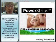 О пластинах Power Strips рассказывает врач гинеколог