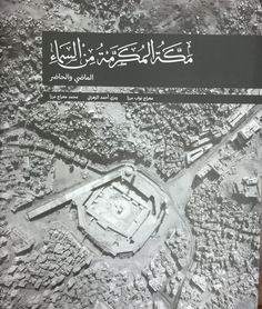 MAKKAH from the sky - a book by Ummul Qura University