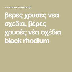 βερες χρυσες νεα σχεδια, βέρες χρυσές νέα σχέδια black rhodium