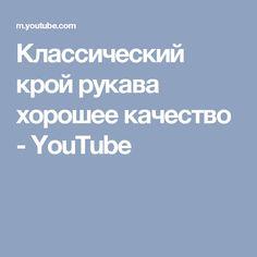 Классический крой рукава хорошее качество - YouTube