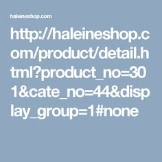 http://haleineshop.com/product/detail.html?product_no=301&cate_no=44&display_group=1#none