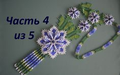 """Beaded earrings """"Night and Day"""". Part 2 of Beadwork. Beading Techniques, Beading Tutorials, Beading Patterns, Bead Organization, Bead Storage, Seed Bead Flowers, Beaded Flowers, Bead Jewellery, Beaded Jewelry"""