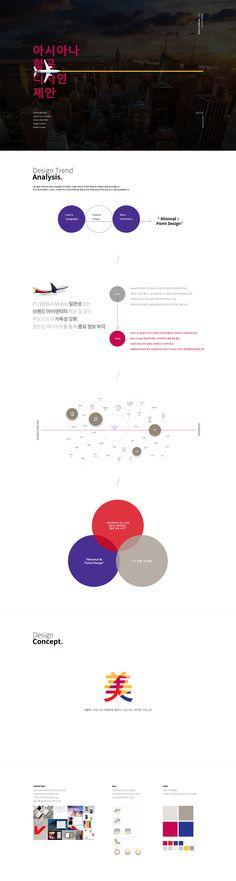 """다음 @Behance 프로젝트 확인: """"Asiana Airline Website Design Proposal"""" https://www.behance.net/gallery/58338353/Asiana-Airline-Website-Design-Proposal"""