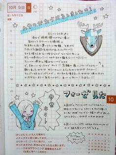 daily page:: deer | sabao nikki #layout #Journal #hobonichi