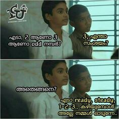 ശരയണലല..!!  #icuchalu #plainjoke  Credits: Ananth Mohan ICU
