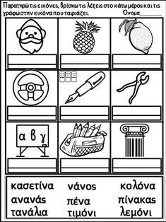 Η παρέα. 200 φύλλα εργασίας για ευρύ φάσμα δεξιοτήτων παιδιών της Πρώ… School Border, Learn Greek, Special Education Teacher, Binder Covers, Home Schooling, Autism, Puzzles, Clip Art, Learning