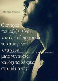 Big Words, Greek Words, Couple Presents, Greek Quotes, Woman Quotes, Qoutes, Poems, Inspirational Quotes, Letters
