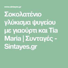 Σοκολατένιο γλύκισμα ψυγείου με γιαούρτι και Tia Maria | Συνταγές - Sintayes.gr