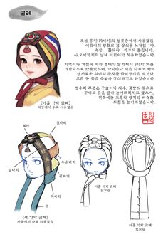 Best fashion drawing how to inspiration 53 ideas Korean Traditional Clothes, Traditional Fashion, Traditional Outfits, Korean Hanbok, Korean Dress, Korean Outfits, Korean Art, Fashion Design Sketches, Drawing Clothes