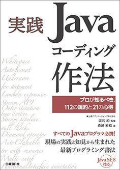 実践Javaコーディング作法 プロが知るべき、112の規約と21の心得   森崎 雅稔 http://www.amazon.co.jp/dp/4822296334/ref=cm_sw_r_pi_dp_7Ec3ub0MJED05