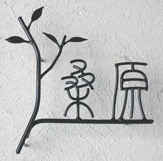 アイアン表札 漢字