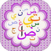 تعليم كتابة الأحرف العربية by Ali Abu Ras