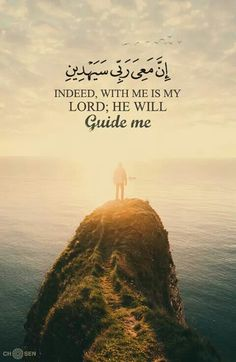 Almighty is every wh Beautiful Quran Quotes, Quran Quotes Inspirational, Islamic Love Quotes, Muslim Quotes, Religious Quotes, Arabic Quotes, Hindi Quotes, Qoutes, Islamic Images