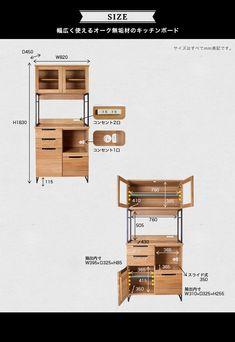 レンジラック キッチン家電収納 キッチン収納 食器棚 日本製。スプレム キッチンボード 800 splem kitchen board 800 オーク材の木目が美しい幅80cmの日本製キッチンボード 食器棚