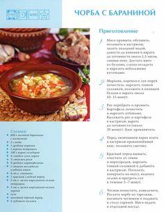 #ClippedOnIssuu from Кухни народов мира том 21 молдавская кухня 2011
