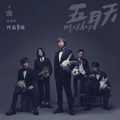 Chinese Music Lyrics: 五月天 Mayday - 如果我们不曾相遇 RU GUO WO MEN BU CENG XIANG ...