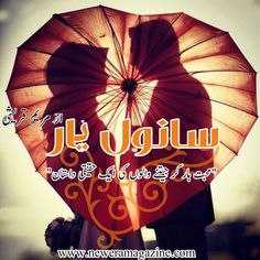 Sanval Yaar By Mariyam Qureshi Complete New Era Magazine Free Books To Read, Novels To Read, Books To Read Online, Reading Online, List Of Romantic Novels, Novel Genres, Online Novels, Write Online, Book Names