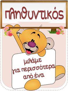 Learn Greek, Greek Language, Starting School, Greek Alphabet, School Worksheets, Class Decoration, Greek Words, Word Pictures, School Projects