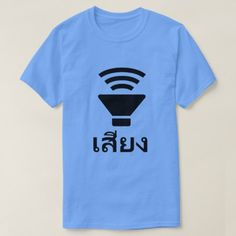 A speaker and Thai word เสยง T-Shirt - script gifts template templates diy customize personalize special Thai Font, Thai Words, Learn Thai, Types Of T Shirts, Foreign Words, Blue T, Simple Shirts, Tshirt Colors, Funny Tshirts