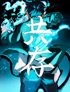 Rin Okumura de Ao no Exorcist (Blue exorcist)