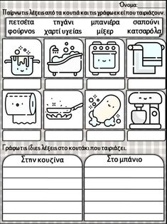 Pediatric Physical Therapy, Princess Coloring Pages, School Staff, Therapy Activities, Pediatrics, Physics, Education, Taxi, Greek