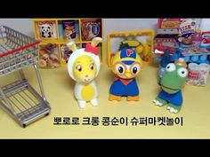 [HD] 뽀로로 크롱 콩순이 슈퍼마켓놀이 with Pororo 宝露露,Popolo, Пороро, ポロロ,เกาหลี