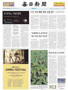 2013년 10월 18일 금요일 매일신문 1면