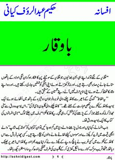 Bawaqar is a Short Story by Hakeem Abdul Rauf Kiani about a street hawker who tried to seduce a poor woman  ,    Page No. 1