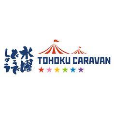 水曜どうでしょう 「TOHOKU CARAVAN」
