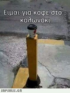 Image about photography in 😊😁 Funny pictures with comments . 😁😊 by 💭Angel Propagacion Fuego . Funny Greek Quotes, Greek Memes, Funny Texts, Funny Jokes, Hilarious, Cold Jokes, Funny Expressions, Funny Statuses, Smart Quotes