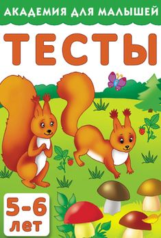 Russian Lessons, Early Learning, Kids Education, Teaching Kids, Winnie The Pooh, Books To Read, Kindergarten, Preschool, Projects To Try