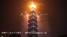 Taipei101 countdown fireworks 2015