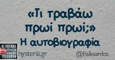 Greek Quotes, Sarcasm, Just In Case, Thats Not My, Therapy, Lol, Morning Person, Sayings, Funny