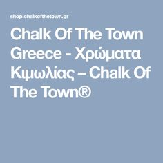 Chalk Of The Town Greece - Χρώματα Κιμωλίας – Chalk Of The Town®