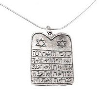 Tablets of the Law Silver Amulet. Persia. Early 20th century