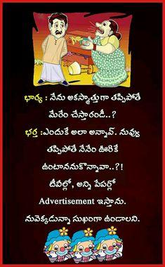 Funny  Saved by SRIRAM Funny Pics, Funny Jokes, Funny Pictures, Telugu Jokes, Arnav And Khushi, Good Night Image, Door Design, Krishna, Friendship