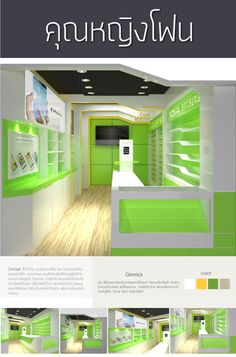 Cosmote mobile store by KVB Design, Athens – Greece | Store Design ...