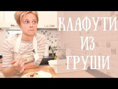 Пирог c вишней и грушей ★КЛАФУТИ★   рецепт рукавички - YouTube