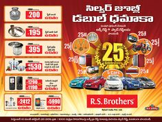 Silver Jubilee Celebrations only @R.S. Brothers! Are you willing to buy a car, Plasma tv, Gold necklace etc.. then just shop in R.S. Brothers you can win all these with just a purchase of 1000/- Rupess. Now on your  Perches you could get a spot gift! Silver Jubilee Celebrations in R.S. Brothers makes every home with new gifts hurry up! #offers till October 26th only!