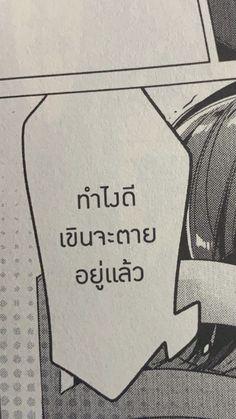 Thai Words, Feelings Book, Learn Thai, Good Sentences, Anime Girlxgirl, Funny Mems, Artist Aesthetic, Cartoon Jokes, Learn Art
