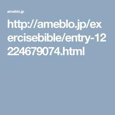 http://ameblo.jp/exercisebible/entry-12224679074.html