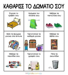 Greek Language, Kids Corner, Kids And Parenting, Activities For Kids, Teaching, Education, School, Artemis, Crafts
