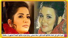 أميرة هانى فى أحدث إطلالتها تشبه كثيرا سعاد حسنى...وهل تعرف خالتها النجمة المشهورة...مفاجأة  http://lnk.al/4rk3