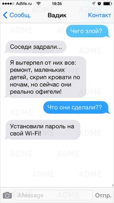 Fun Sms, Russian Humor, I Don T Know, Funny Stories, Memoirs, Haha, Laughter, Funny Pictures, Jokes