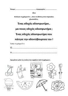Greek Language, Activity Sheets, Special Needs, Kindergarten, Bullet Journal, Letters, Activities, Education, Learning