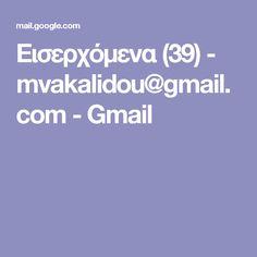 Εισερχόμενα (39) - mvakalidou@gmail.com - Gmail